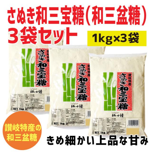 さぬき和三宝糖 和三盆糖 1kg×3袋セット(177010-set-3)