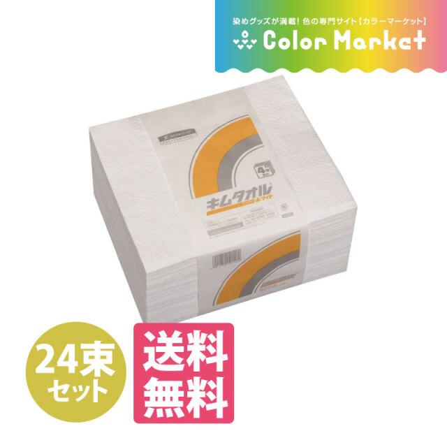 キムタオル ホワイト 4つ折り 50枚×24束(1801001)