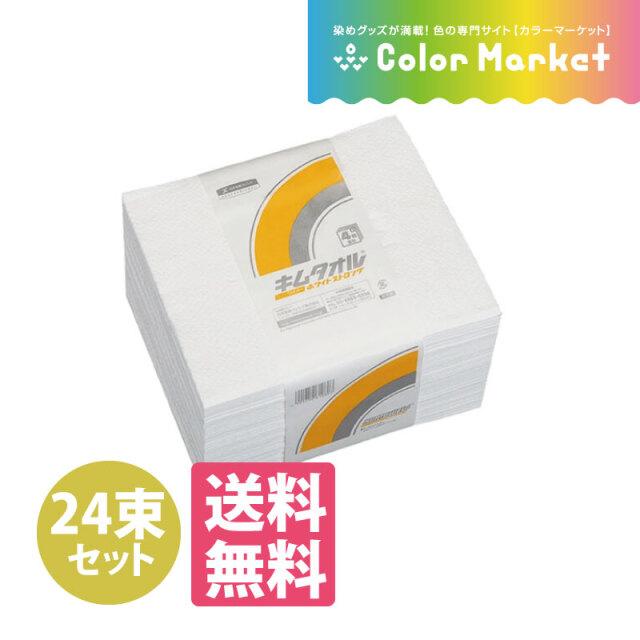 キムタオル ホワイト ストロング 強力 50枚×24束(1801002)