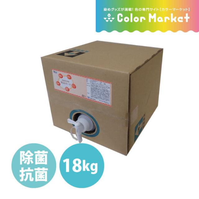除菌洗浄剤 飛沫ガード 18Kg バッグインボックス 抗菌 除菌 ノンアルコール(1803021)