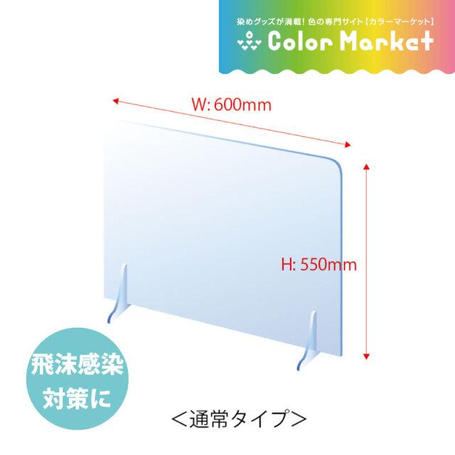 飛沫感染予防 アクリル板 窓無しタイプ【W600×H550】(1803034)