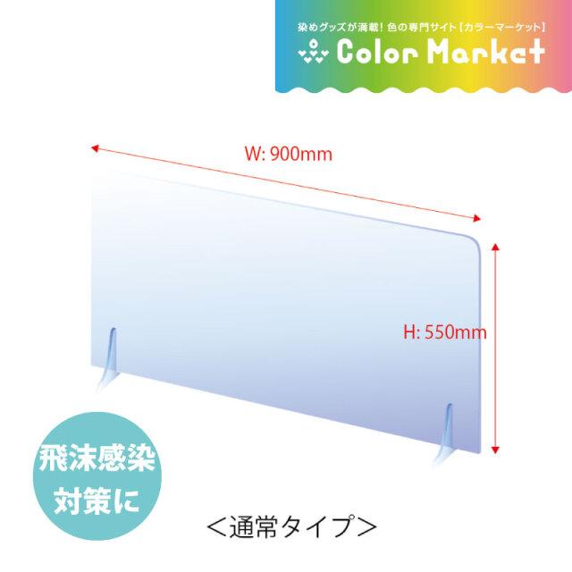 飛沫感染予防 アクリル板 窓無しタイプ 【W900×H550】(1803035)