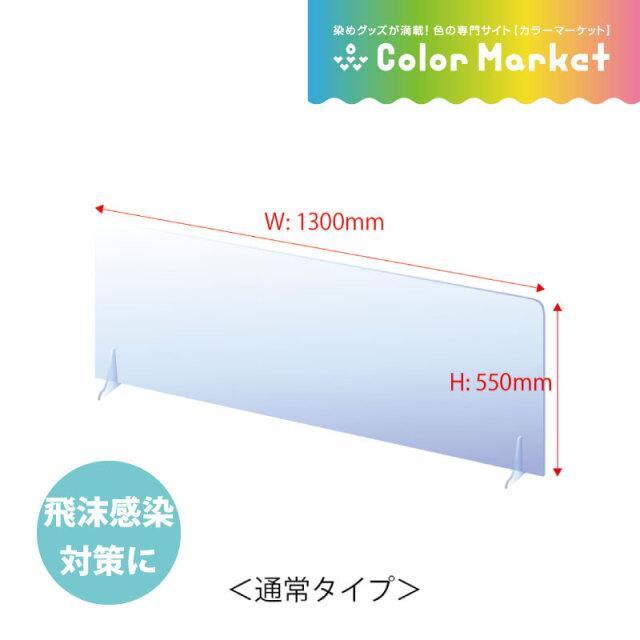 飛沫感染予防 アクリル板 窓無しタイプ 【W1300×H550】(1803036)