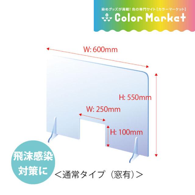 飛沫感染予防 アクリル板 窓有タイプ 【W600×H550】(1803037)