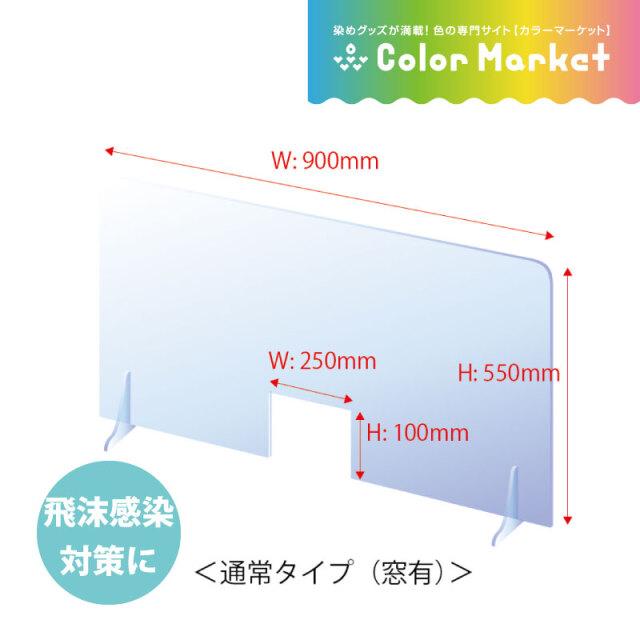 飛沫感染予防 アクリル板 窓有タイプ 【W900×H550】(1803038)