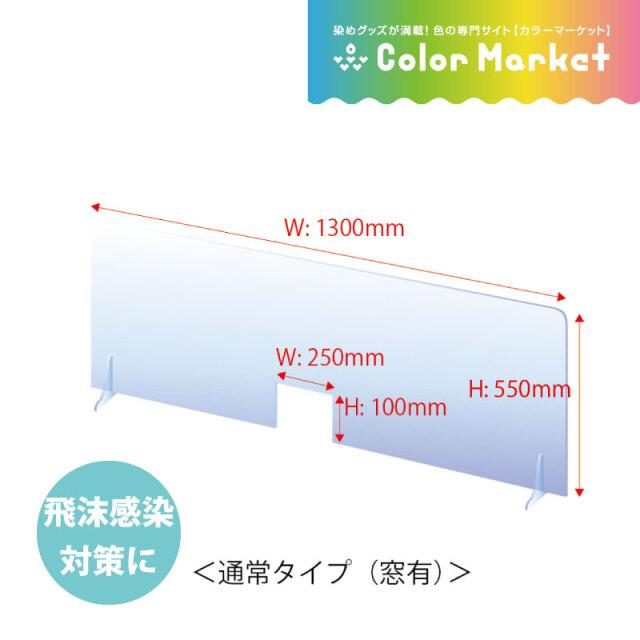 飛沫感染予防 アクリル板 窓有タイプ 【W1300×H550】(1803039)