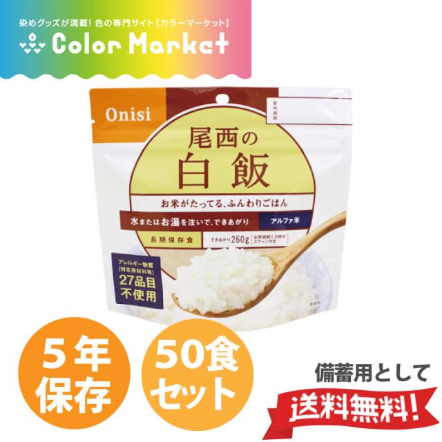 尾西の白飯 50食入(1881008)