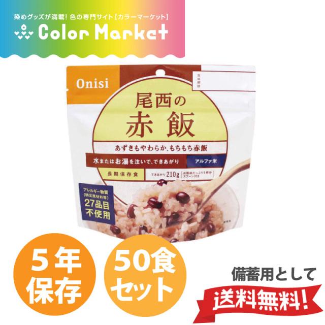 尾西の赤飯 50食入(1881009)