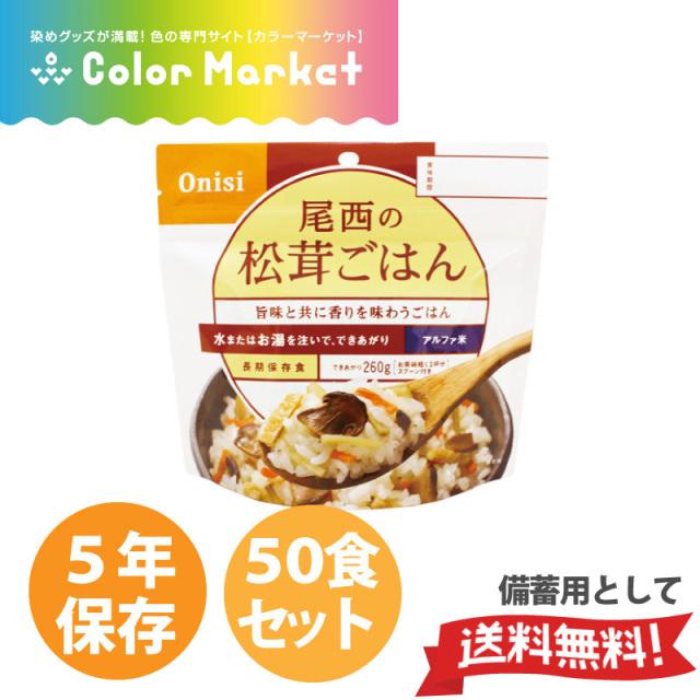 尾西の松茸ごはん 50食入(1881016)