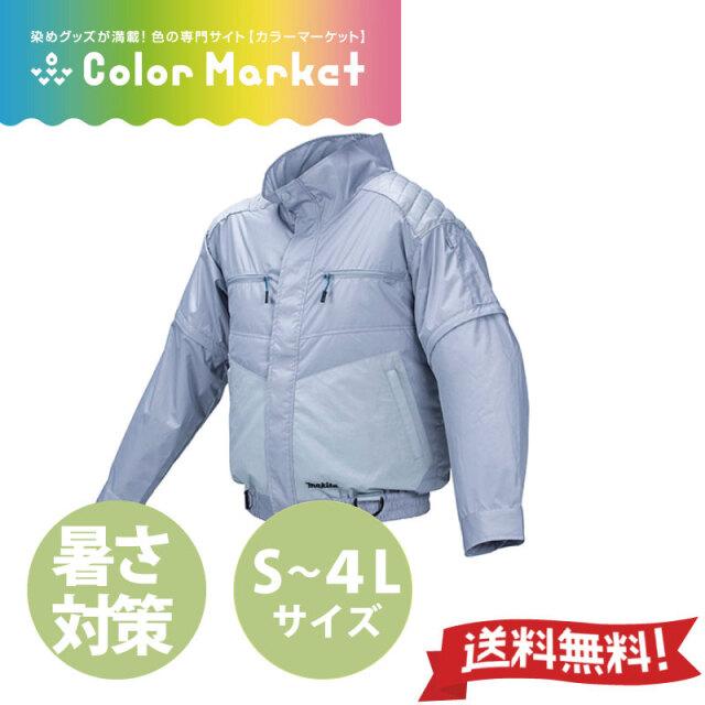 熱中症対策用品 充電式ファンジャケット S~4L フルハーネス対応