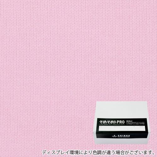 桜色の染料(綿・麻用の染色キット) - そめそめキットPro / カラーマーケット