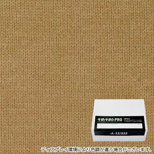 枇杷茶色(びわちゃ色)に染める綿麻用の染色キット / そめそめキットPro 【S-0046】