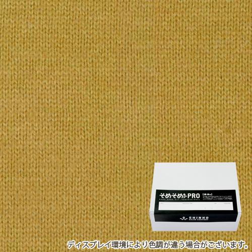 黄橡色(きつるばみ色)に染める綿麻用の染色キット / そめそめキットPro 【S-0045】
