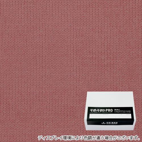 蘇芳香色(すおうこう色)の染料(綿・麻用の染色キット) - そめそめキットPro / カラーマーケット