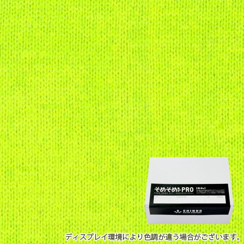 シャトルーズグリーン色に染める綿麻用の染色キット / そめそめキットPro 【S-0171】