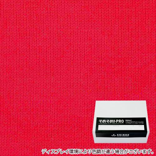 シグナルレッド色の染料(綿・麻用の染色キット) - そめそめキットPro / カラーマーケット
