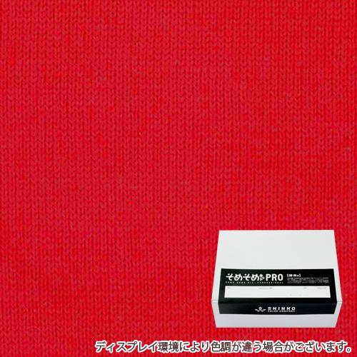 カーマイン色の染料(綿・麻用の染色キット) - そめそめキットPro / カラーマーケット