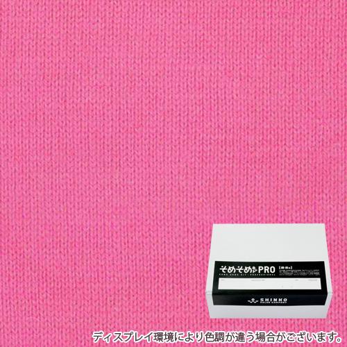 グレナーデン色の染料(綿・麻用の染色キット) - そめそめキットPro / カラーマーケット