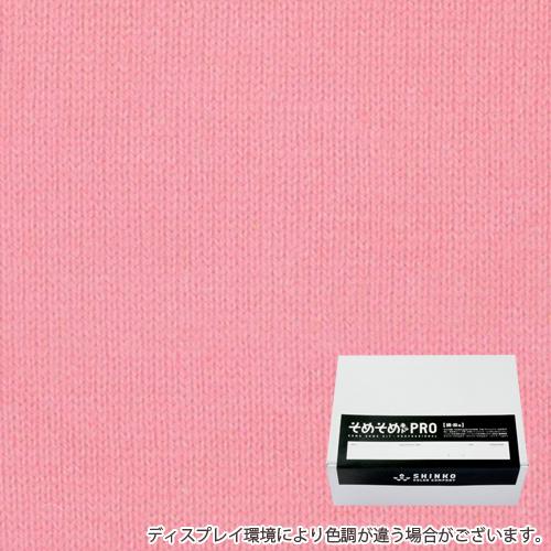 撫子色(なでしこ色)の染料(綿・麻用の染色キット) - そめそめキットPro / カラーマーケット