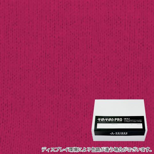 ブーゲンビリア色に染める綿麻用の染色キット / そめそめキットPro 【S-0107】(pro-107)