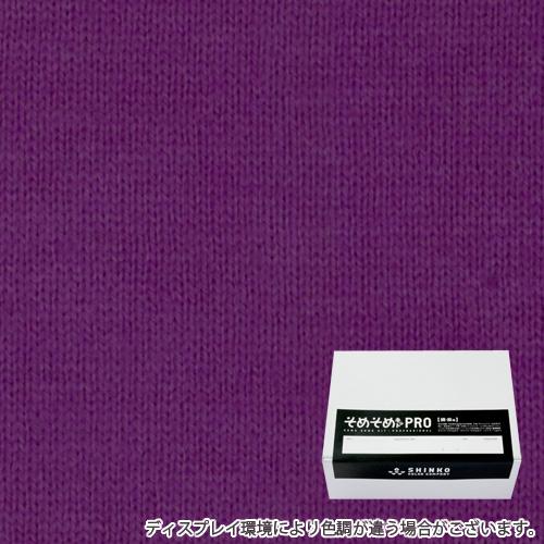 京紫色(きょうむらさき色)に染める綿麻用の染色キット / そめそめキットPro 【S-0090】