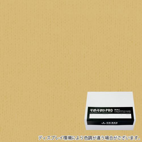白橡色(しろつるばみ色)に染める綿麻用の染色キット / そめそめキットPro 【S-0141】