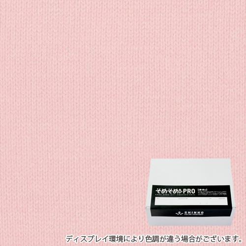 ベビーピンク色に染める綿麻用の染色キット / そめそめキットPro 【S-0129】(pro-129)