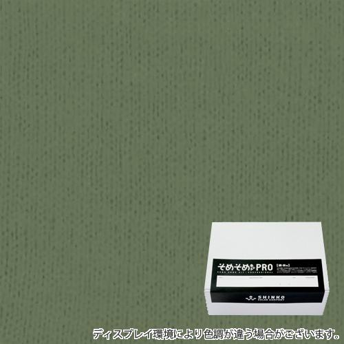 ドラブオリーブ色に染める綿麻用の染色キット / そめそめキットPro 【S-0058】