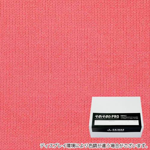 洗朱色(あらいしゅ色)の染料(綿・麻用の染色キット) - そめそめキットPro / カラーマーケット