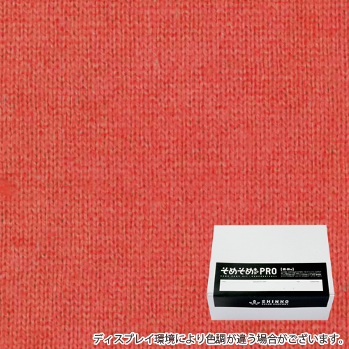 コーラルレッド色に染める綿麻用の染色キット / そめそめキットPro 【S-0146】