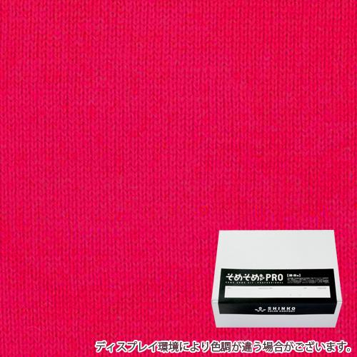 ストロベリー色の染料(綿・麻用の染色キット) - そめそめキットPro / カラーマーケット