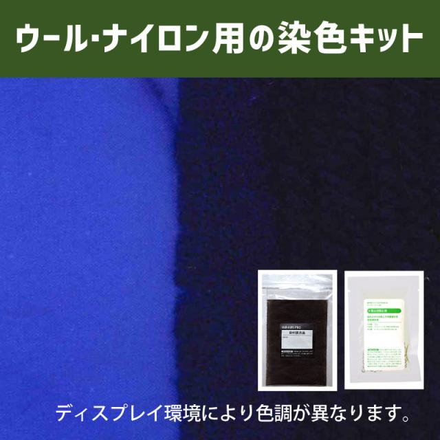 【送料無料】メール便のみ 薄色に染めるウール・ナイロン用の染色キット / そめそめキットPro【075】(25190-075)