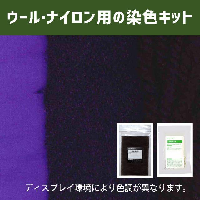 【送料無料】メール便のみ 京紫色に染めるウール・ナイロン用の染色キット / そめそめキットPro【090】(25190-090)