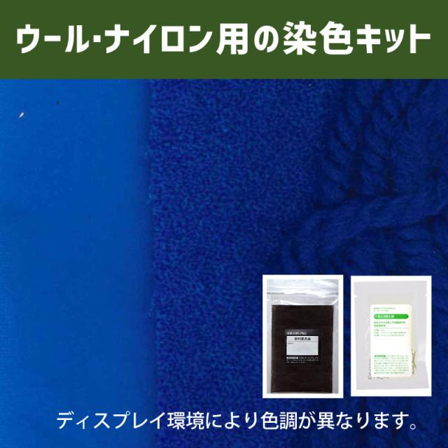 【送料無料】メール便のみ マジョリカブルー majolica blue 色に染めるウール・ナイロン用の染色キット / そめそめキットPro【161】(25190-161)