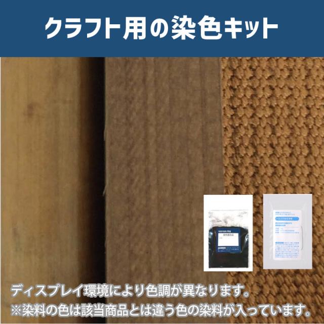 【送料無料】 メール便のみ 枇杷茶色に染めるクラフト用キット /  染料 そめそめキットProクラフト    【046】(25220-046)
