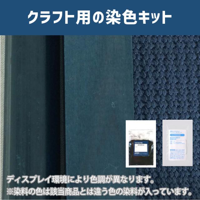 【送料無料】 メール便のみ グレイッシュブルー色に染めるクラフト用キット /  染料 そめそめキットProクラフト 【084】(25220-084)
