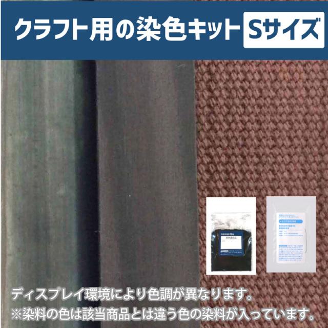 木材・竹の染料
