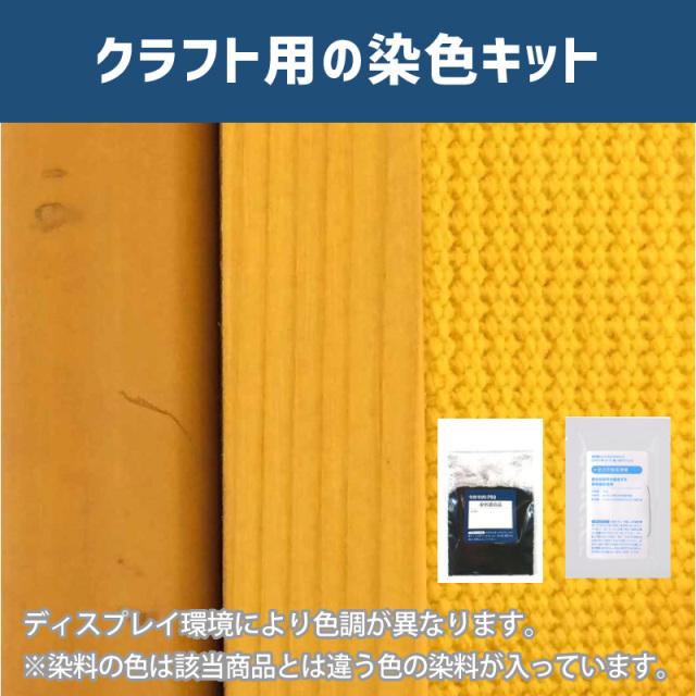 【送料無料】 メール便のみ プリムローズ色に染めるクラフト用キット /  染料 そめそめキットProクラフト     【127】(25220-127)