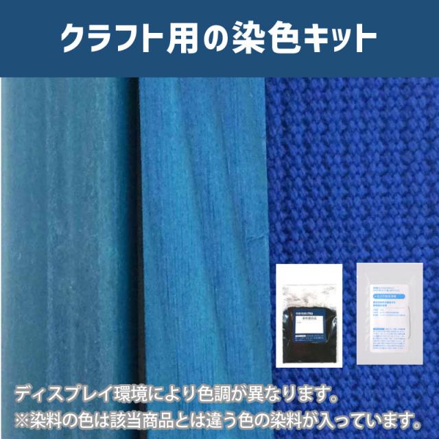 【送料無料】 メール便のみ コバルトブルー色に染めるクラフト用キット /  染料 そめそめキットProクラフト 【159】(25220-159)