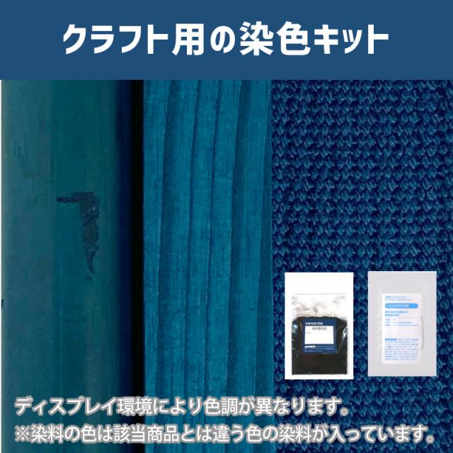 【送料無料】 メール便のみ デルフトブルー色に染めるクラフト用キット /  染料 そめそめキットProクラフト 【160】(25220-160)
