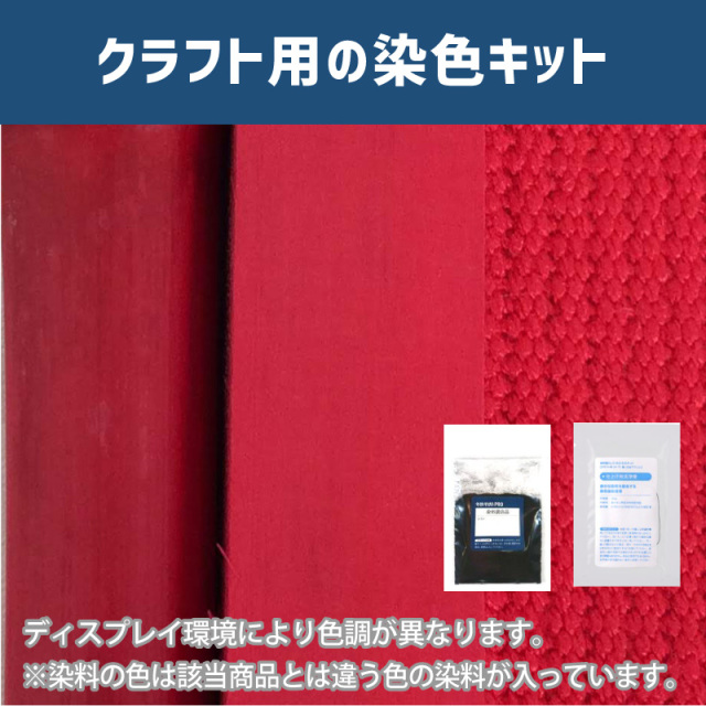 【送料無料】 メール便のみ カーマイン色に染めるクラフト用キット /  染料 そめそめキットProクラフト    【205】(25220-205)