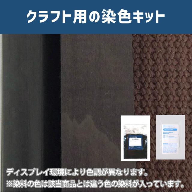 【送料無料】 メール便のみ チョコレート色に染めるクラフト用キット /  染料 そめそめキットProクラフト    【219】(25220-219)