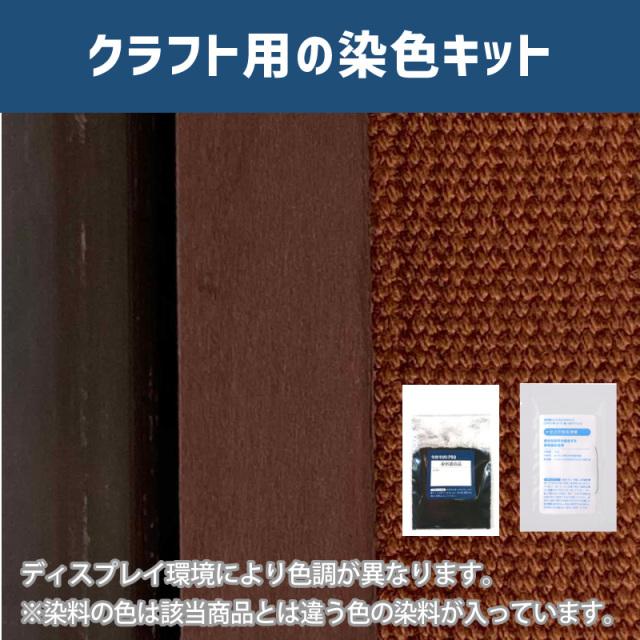 【送料無料】 メール便のみ テラコッタ色に染めるクラフト用キット /  染料 そめそめキットProクラフト    【299】(25220-299)