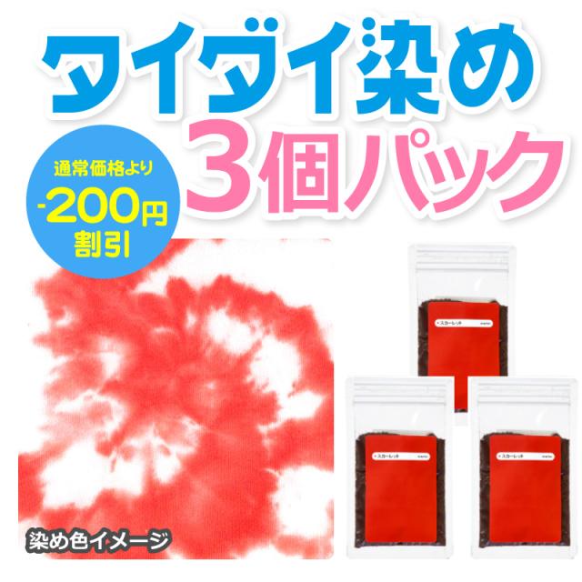 タイダイ染料 スカーレット 3個パック