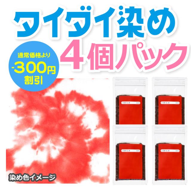 タイダイ染料 スカーレット 4個パック