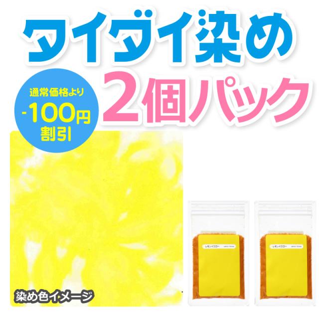 タイダイ染料 レモンイエロー 2個パック