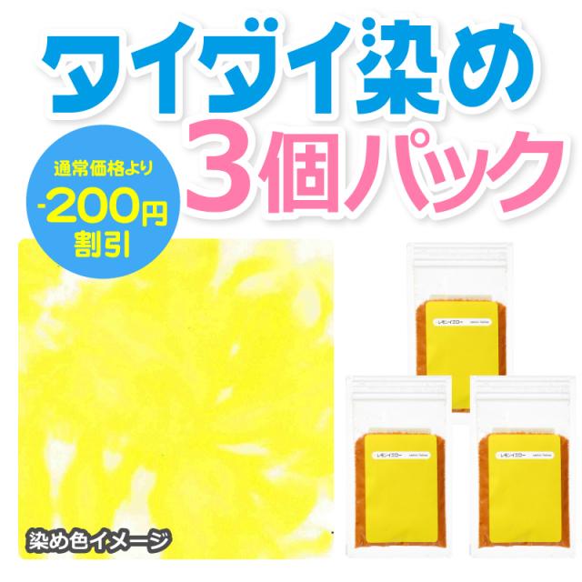 タイダイ染料 レモンイエロー 3個パック