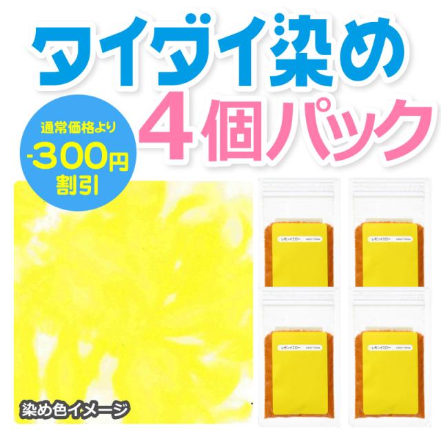 タイダイ染料 レモンイエロー 4個パック