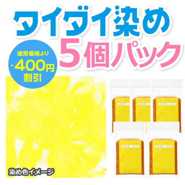 タイダイ染料 レモンイエロー 5個パック
