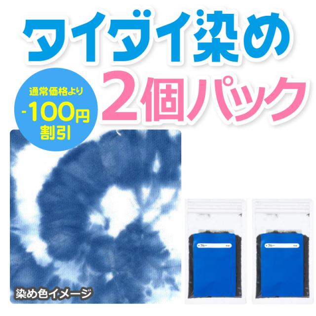 タイダイ染料 ブルー 2個パック